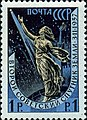 Stamp of USSR 2113.jpg