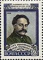 Stamp of USSR 2263.jpg