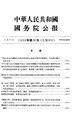 State Council Gazette - 1956 - Issue 32.pdf