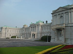 12th G7 summit - Image: State Guest House Akasaka Palace
