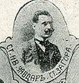Stefan Chavrdarov StaraZagora IMARO.JPG