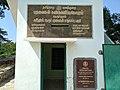Suchindram Theroor Lake Watchtower.jpg