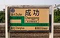 TRA Chenggong Station sign box 20140420.jpg