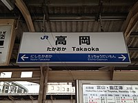 Takaoka Station Sign (Hokuriku Main Line).jpg