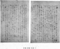 Taketori Codex Arai.png