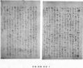 Taketori Codex Arai.png