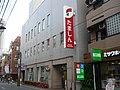 Tama Shinkin Bank Kokubunji Branch 01.jpg