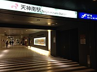 Tenjin-Minami Station 20150101.JPG