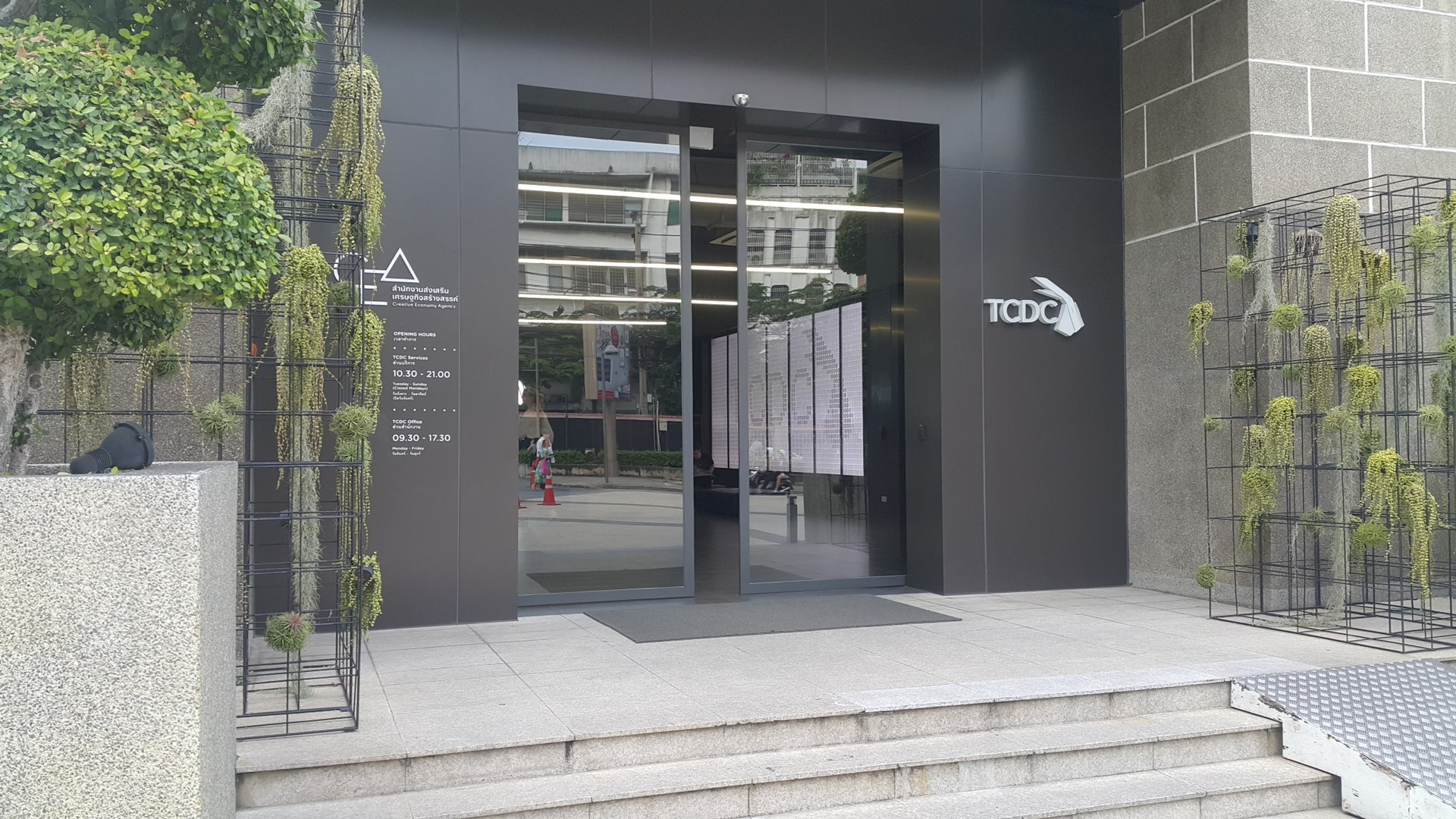 Thailand Creative and Design Centre tcdc front.jpg