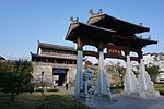 The Chengxuan Archway of Ancient Huizhou Government Office 02 2014-11.JPG