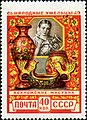 The Soviet Union 1957 CPA 1996 stamp (Khokhloma Painting).jpg