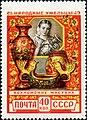 The Soviet Union 1957 CPA 1996 stamp (Khokhloma Painting).jpg