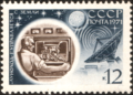 The Soviet Union 1971 CPA 3987 stamp (Control Room and Radio Telescope).png