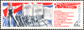 The Soviet Union 1971 CPA 4046 stamp (Marchers, Flags, Books Inscribed Marx and Lenin (International Socialist Solidarity)).png