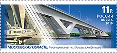 The bridge across the Moscow Canal in the village Khlebnikovo Moscow region (stamp).jpg