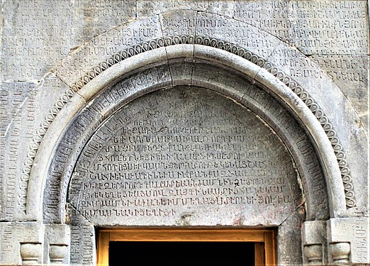 The portals lintel of the narthex, Haghartsin Monastery.jpg