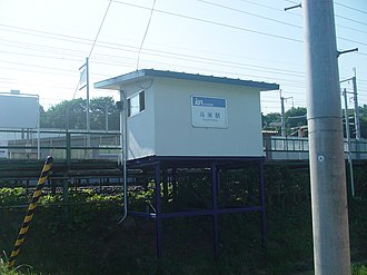 Tomai Station - Tomai Station in July 2007
