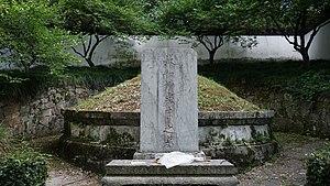 Lin Bu - Lin Bu's Tomb on Gushan Island, West Lake area