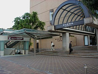 Tsukijishijō Station Metro station in Tokyo, Japan