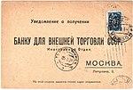 USSR 1927-08-01 return receipt postcard to Moscow.jpg