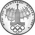 USSR 1977 10rubles Ag Olympics80 USSRMap a.jpg