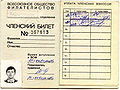 USSR VOF Membership Card 1986 Kharkov Branch.jpg