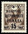 USSR control stamp 1932 15k.jpg