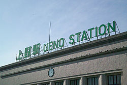 UenoStation1518.jpg
