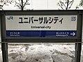 Universal City Station Sign.jpg