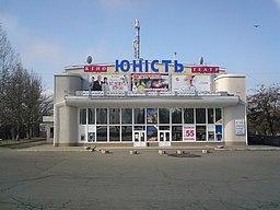 Unost, Mykolaiv.JPG