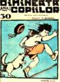Victor Ion Popa - Dimineața Copiilor, 30, 1924.png