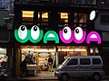 WAWABOOK Bade Store 20160205.jpg