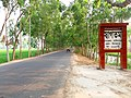 Well come to Hakimpur.jpg