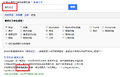 Wikipedia chinese conversion in search screenshot.png