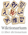 Wiktionary-logo-ie.png