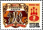 World Chess Championship 1985 USSR stamp.jpg