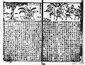 Xin quanxiang Sanguo zhipinghua011.JPG
