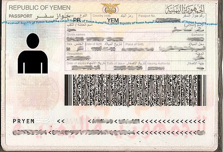 جواز سفر يمني Wikiwand