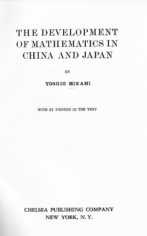 Yoshio Mikami - Image: Yoshio Mikami book 1913 001