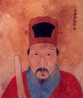 Yu Qian - Portrait of Yu Qian by Gu Jianlong