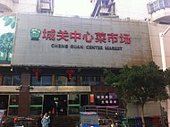 Yuhuan Chengguan Center Vegetable Market 2.jpg