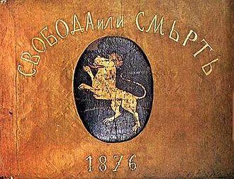 April Uprising of 1876 - Rebel flag from Gorna Oryahovitsa. The text reads 'Свобода или смърть'.