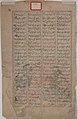 """Rustam's First Encounter with Afrasiyab"", Folio from a Shahnama (Book of Kings) MET sf1975-192-24v.jpg"