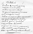 Автограф стихотворения К С. С‹абуров›ой.jpg