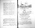 Архангельские епархиальные ведомости. 1915. №13-14.pdf