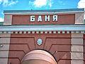 Баня С Н Кистова на 19 линии.JPG