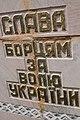 Богородчани. Слава борцям за волю України,2.jpg