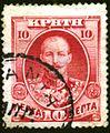 Британська марка Криту.JPG
