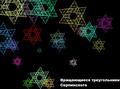 Вращающиеся треугольники Серпинского.png