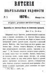 Вятские епархиальные ведомости. 1876. №01 (дух.-лит.).pdf